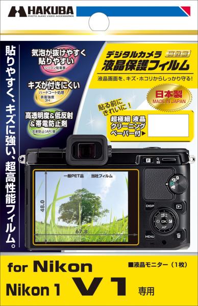 <b>Nikon Nikon1 V1専用</b>