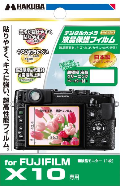 <b>FUJIFILM X10専用</b>