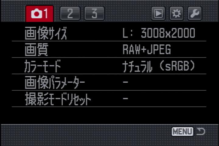<b>メニュー画面は、撮影、再生、カスタム、セットアップ、の各メニューごとにタブ分けされている。タブを選んで実行ボタン(十字キーの中央のボタン)を押すと、その中の項目がページ単位で表示される。ここでは、カラーモードを選択してみた</b>