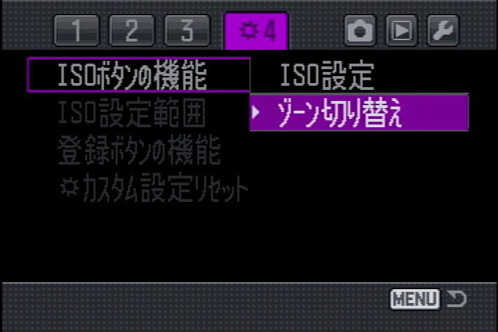<b>背面の「ISOボタン」は、通常はISO感度の設定に使用する。だが、カスタムメニュー内の「ISOボタンの機能」を、ISO設定からゾーン切り替えに変更すると、高輝度域や低輝度域の階調を広げた撮影が行なえるようになる(「High」が高輝度側、「Low」が低輝度側)</b>