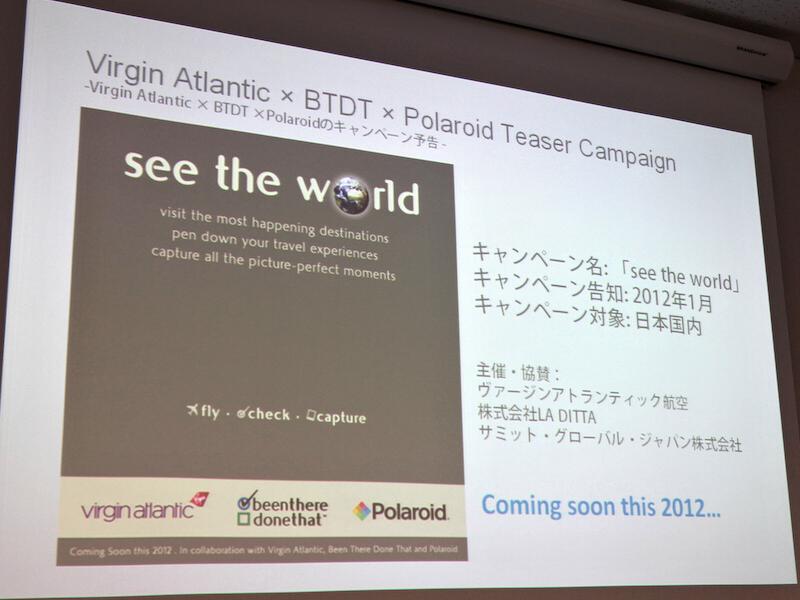 <b>2012年には、ヴァージンアトランティック航空やLA DITTAなどとキャンペーンを展開していく</b>