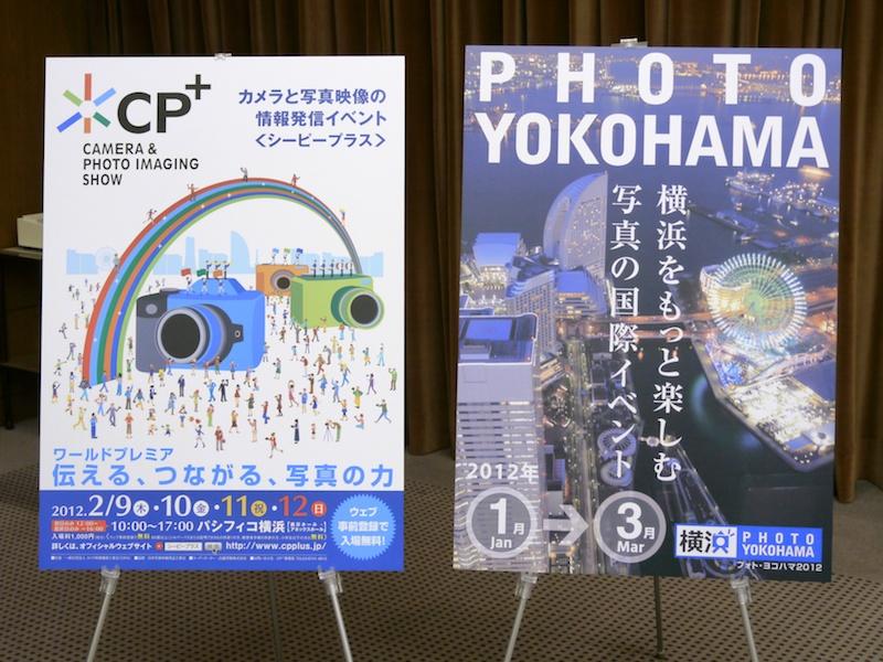 <b>CP+2012とフォト・ヨコハマのポスター</b>