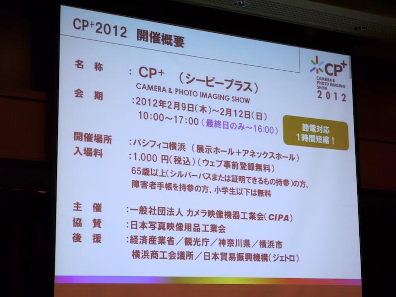 <b>CP+2012開催概要</b>