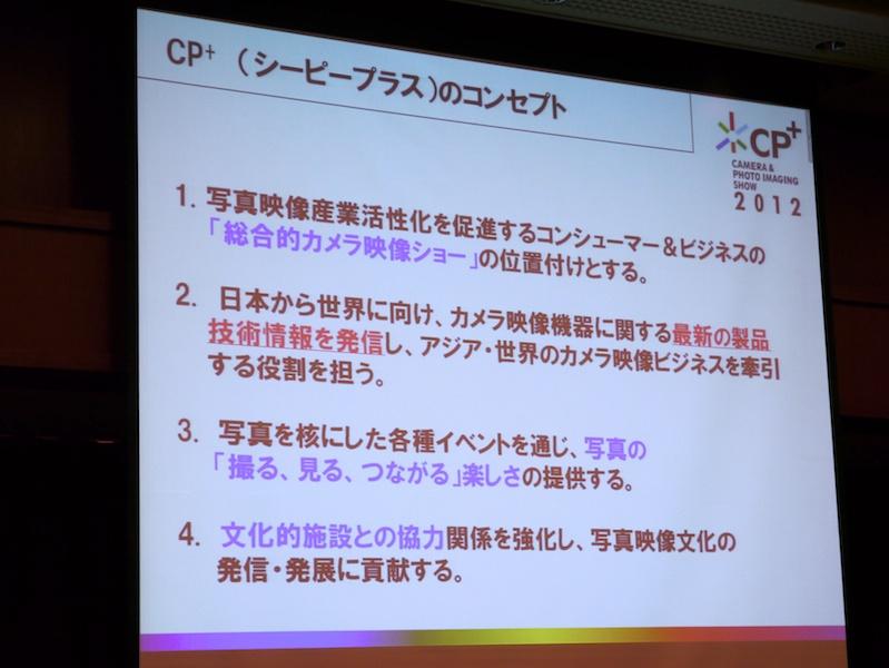 <b>CP+のコンセプト</b>