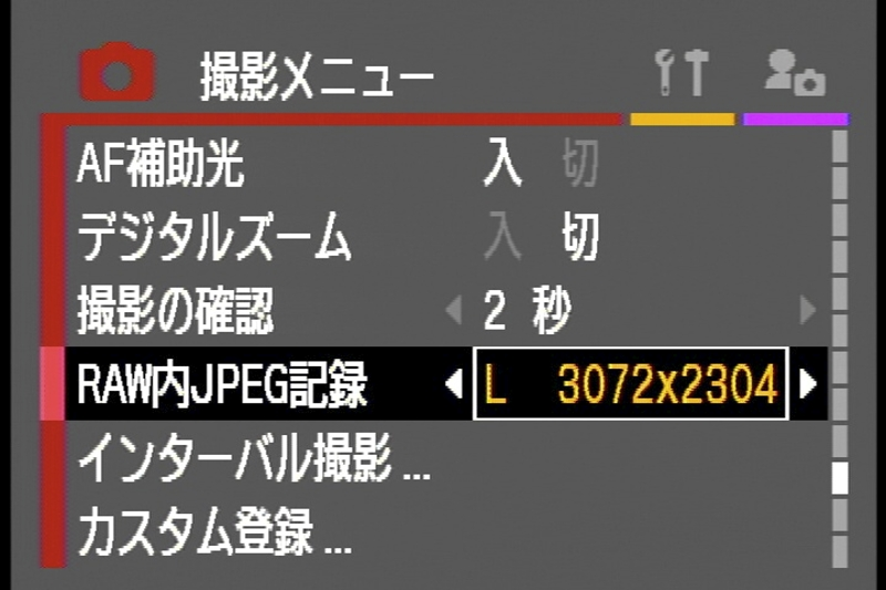 <b>撮影メニューをチラリと紹介。「RAW内JPEG記録」は、RAW形式ファイル内に内蔵される確認用(サムネイル)画像の記録画素数を設定する機能。現在の「RAW+JPEG」とは違うのヨ</b>