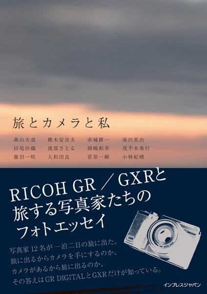 <b>旅とカメラと私 -RICOH GR/GXRと旅する写真家たちのフォトエッセイ-(インプレスジャパン)A5判192ページ、1,890円</b>
