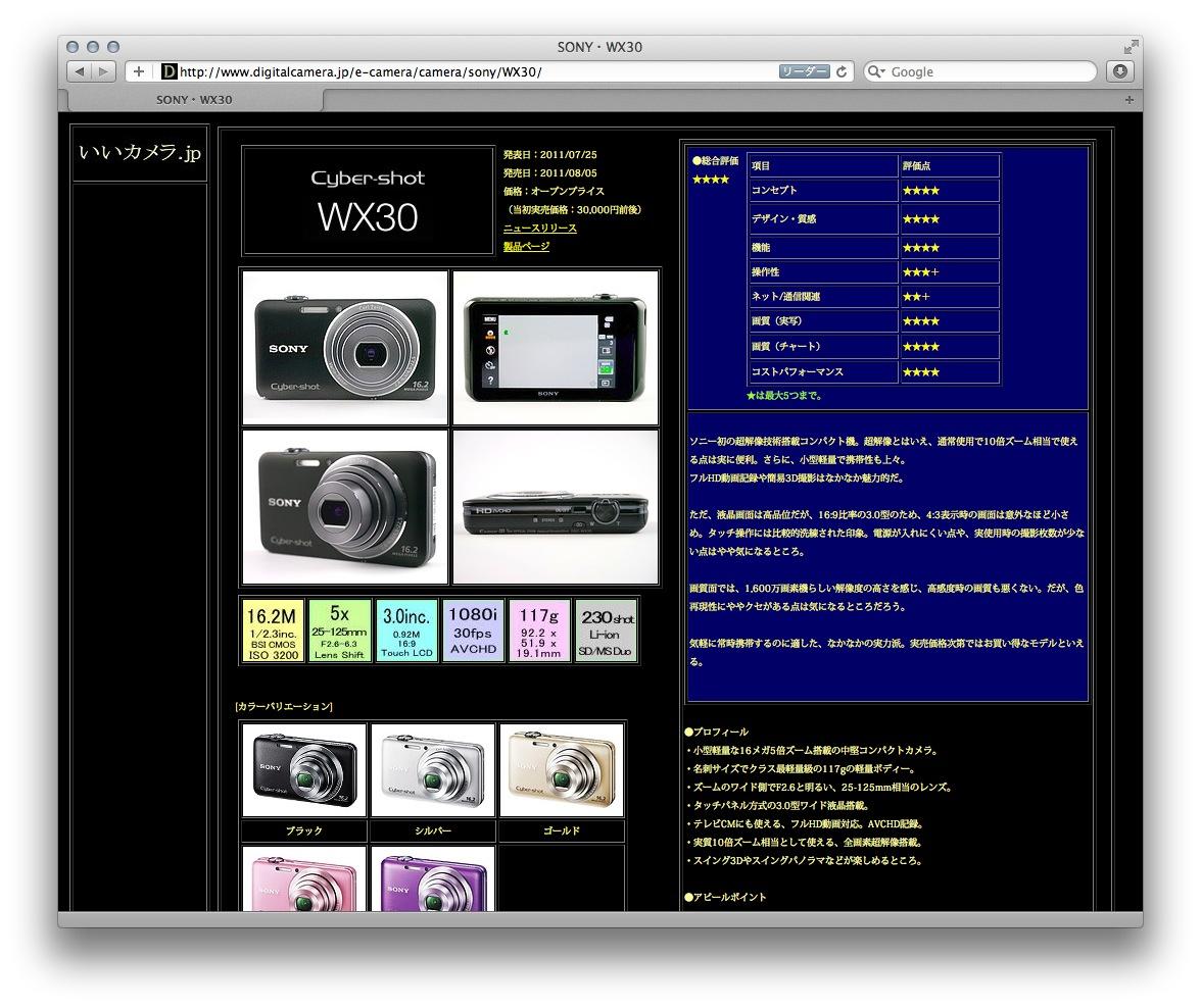 <b>いいカメラ.jpのコンテンツの例。現在はまだβ版の状態</b>