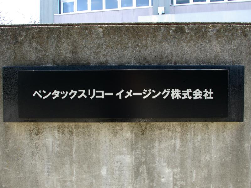 <b>インタビューを行なったペンタックスリコーイメージング(東京都板橋区前野町)。元はHOYA株式会社PENTAXイメージング・システム部門だったが、2011年10月のペンタックスリコーイメージング株式会社発足により現在は表札も新しくなっている</b>