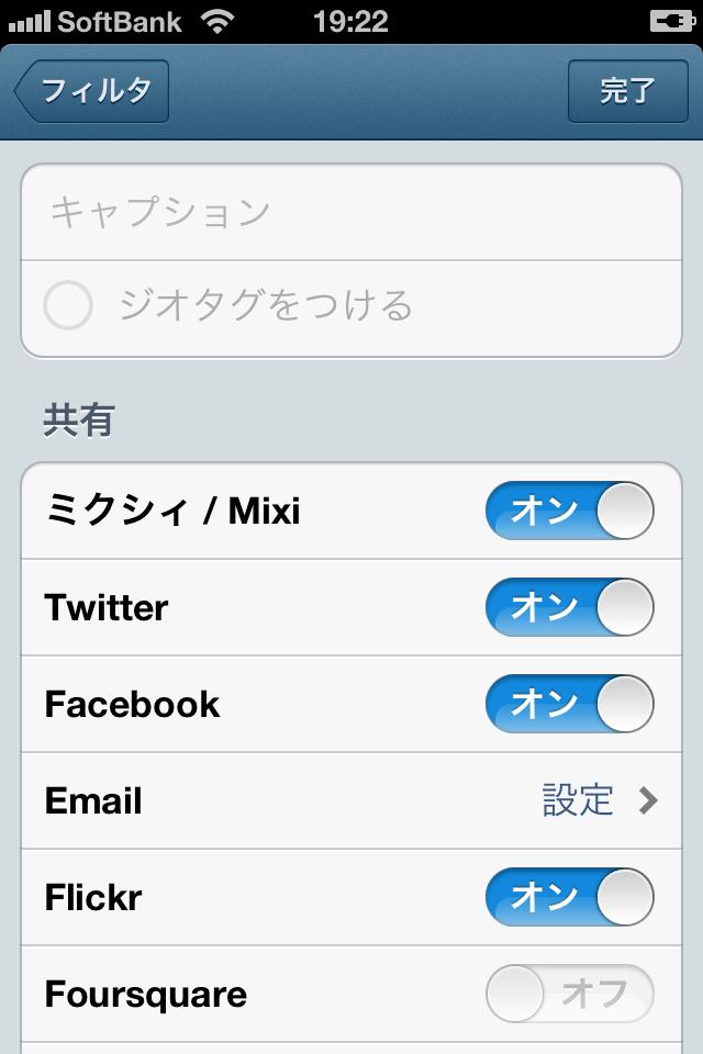 <b>投稿時の設定。「共有」の一番上にmixiが</b>