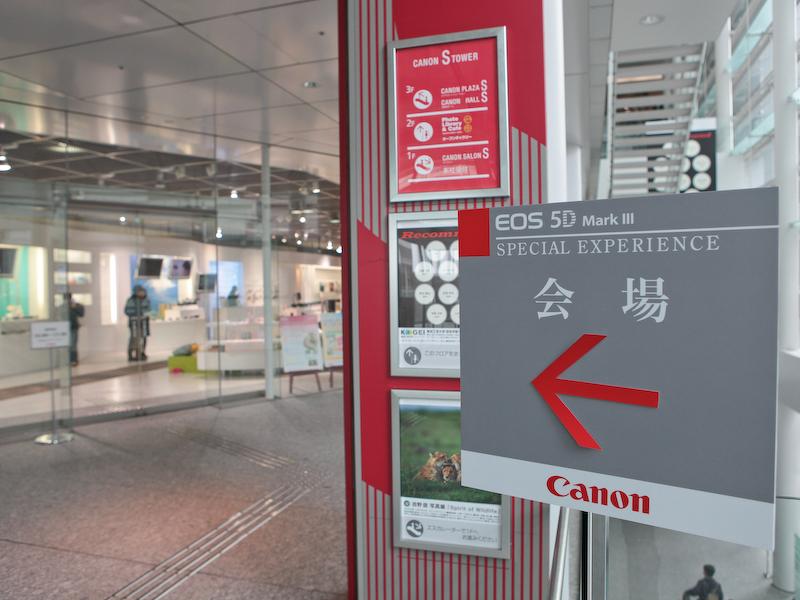 <b>キヤノンSタワーの入り口</b>