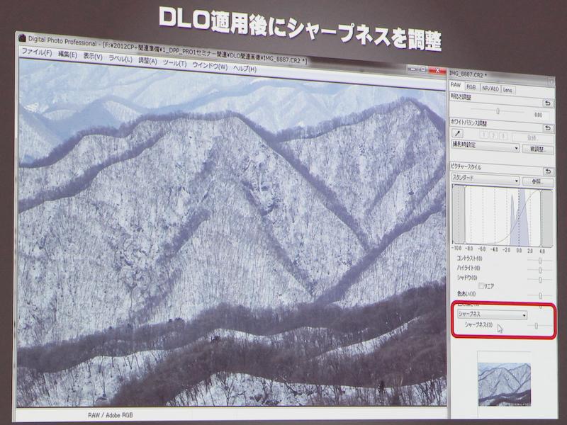 <b>セミナーを行なった合地清晃氏によれは、DLO適用前にシャープネスを0にしておくのがポイントだという。シャープネスの設定はDLOを適用した後に行なう</b>