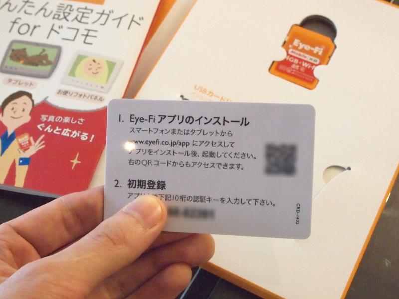 <b>付属するスタートカードの裏側。手順と認証キーおよびQRコードを記している(画像の一部にぼかしを施しています)</b>