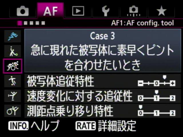 <b>メニュータブには[AF]の項目が新設された。ケースごとに細かく設定できるが、ケース/競技の内容がガイド表示されるので、初見でも何とか設定できる。</b>