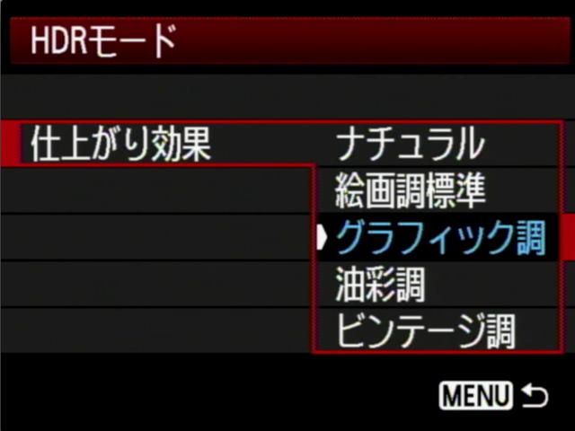 <b>HDRは仕上がり効果を5種類から選択できる。</b>