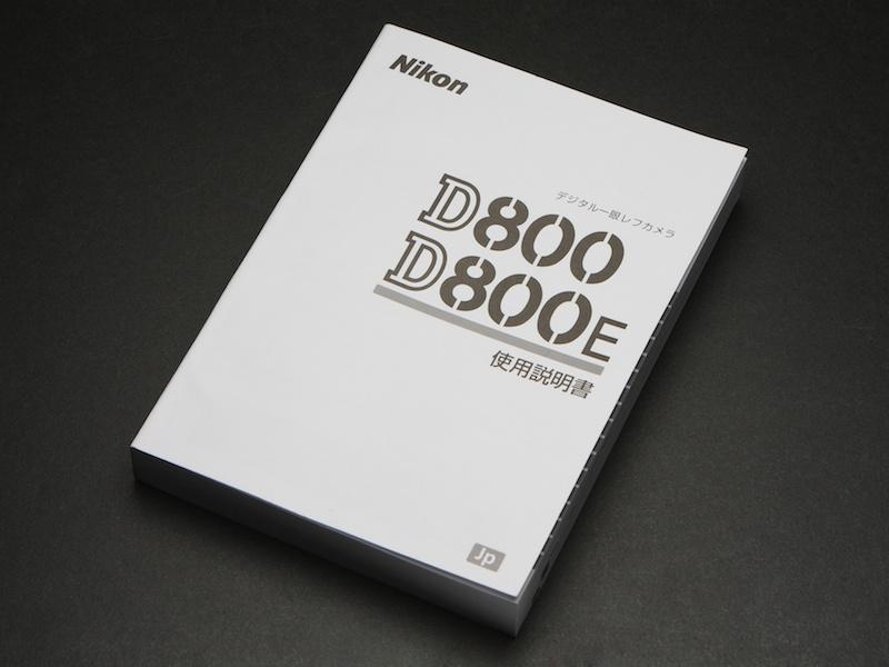 <b>取り扱い説明書はD800と共通。総ページ数は450ページ近くもある。</b>