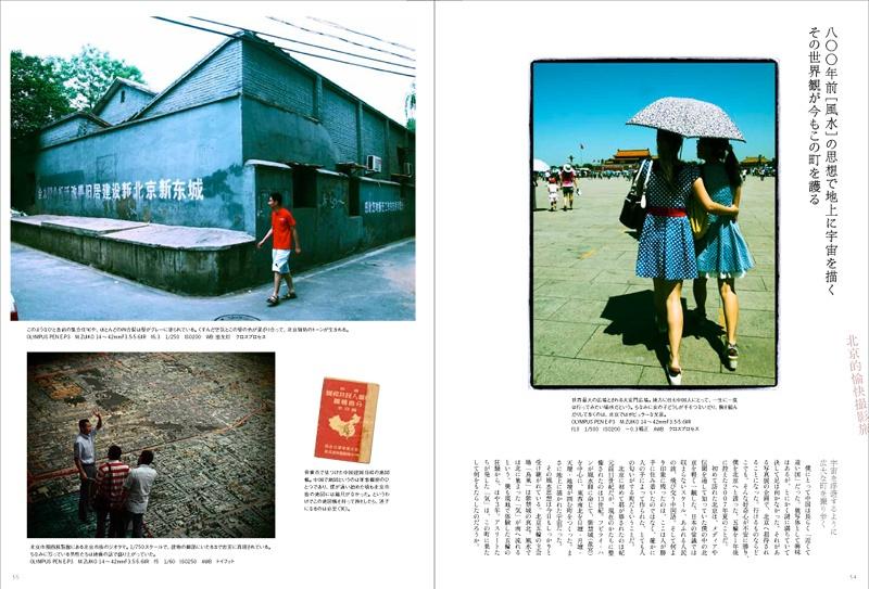 <b>「カメラライフ VOL-11」(玄光社MOOK)より</b>