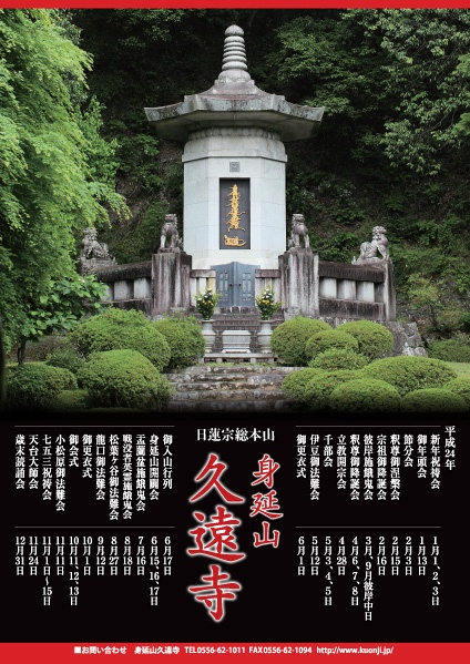 <b>身延山久遠寺ポスターより</b>