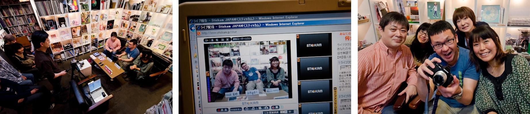 <b>世田谷区若林にある小さなギャラリー・233に集まった、233写真部のメンバーが世田谷のWEBテレビの放送をするというのでお邪魔した。ゲストはシカーノ。今回の展覧会の告知なども交えて盛り上がっていた。ついでにこのデジカメWatchのPhotographer's Fileの記事告知でボクもチラッと出演してきた。ギャラリー233へはボクはこの日はじめて訪れたのだがすっかりうち解けて仲間に入れてもらった。</b>