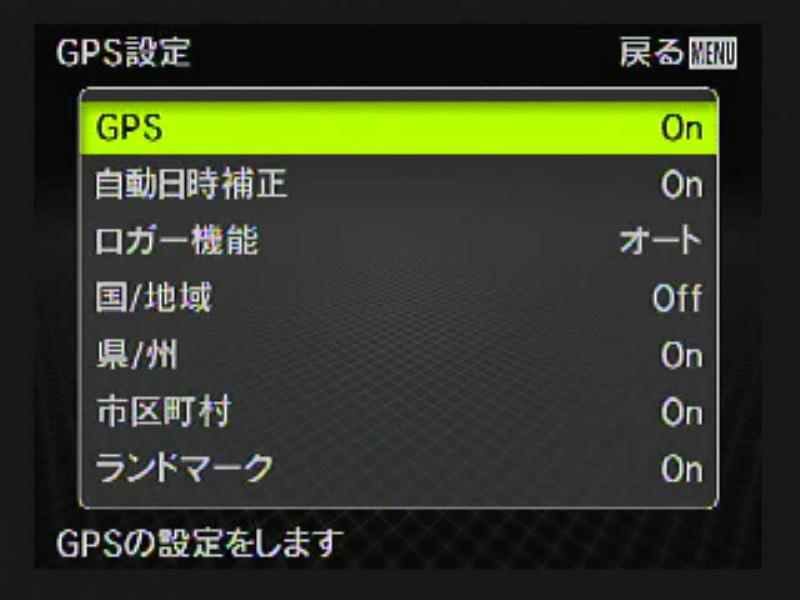 <b>設定メニュー内のGPS設定項目</b>