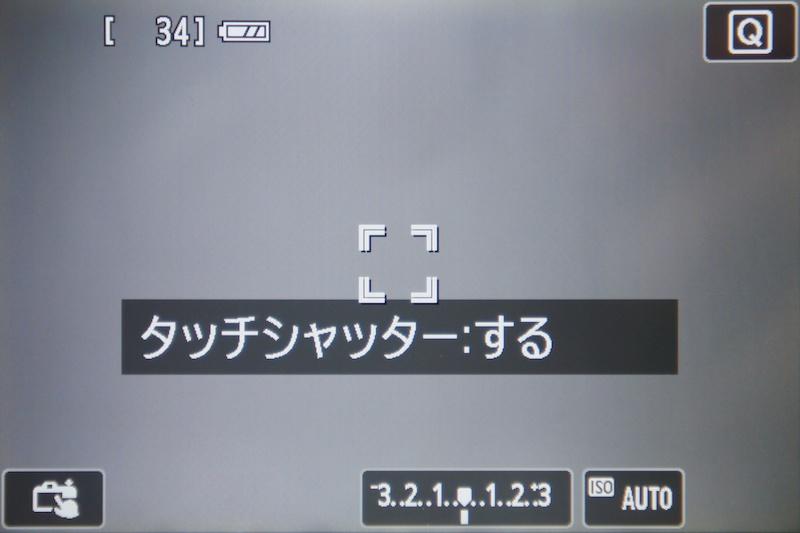<b>タッチシャッターは左下のアイコンをタッチすることでON/OFFを切り替えられる</b>