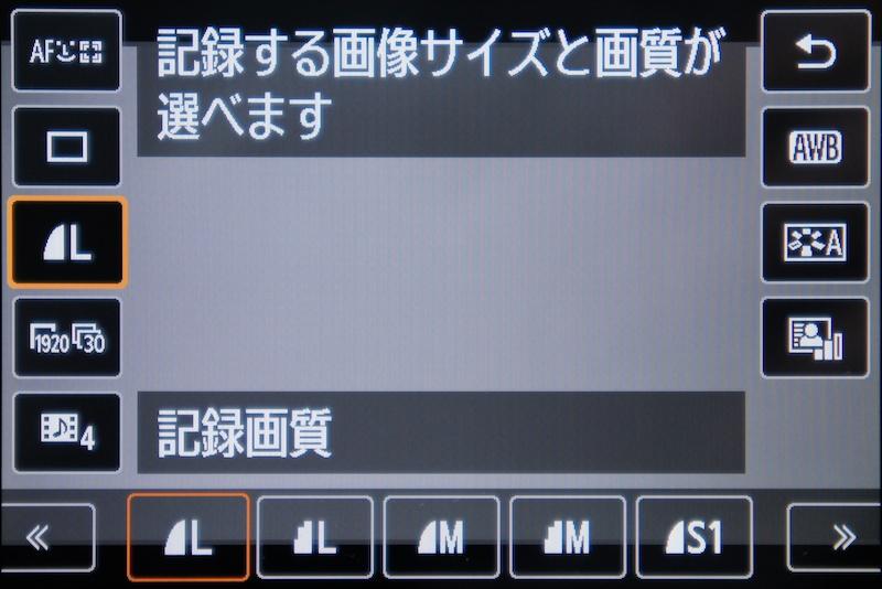 <b>ほぼすべての操作がタッチで行なえる。電子ダイヤルや4方向ボタンとの併用も可能</b>
