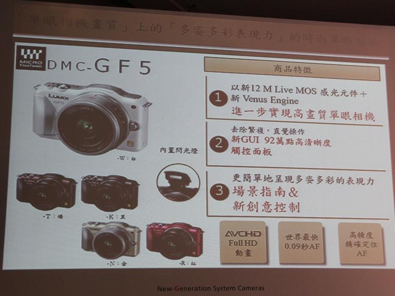 <b>DMC-GF5の概要</b>