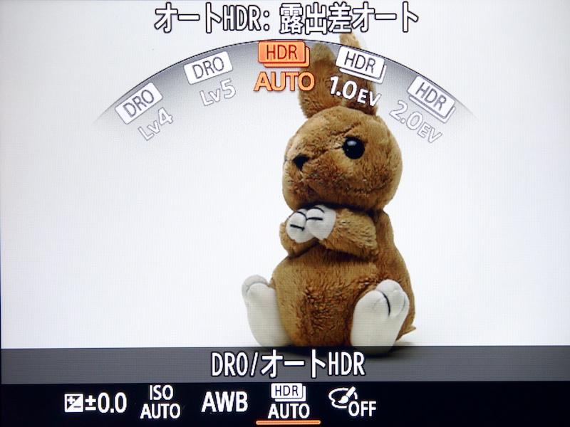 <b>DRO/オートHDR</b>