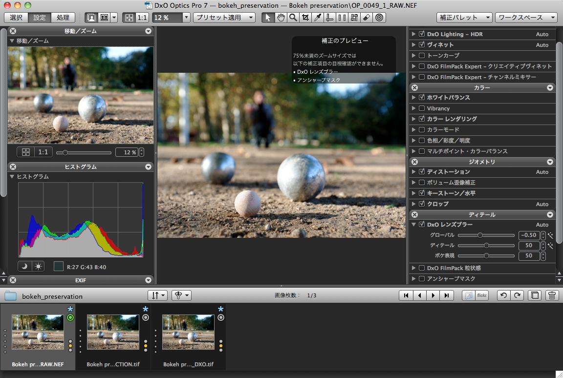<b>DxO Optics Pro 7</b>