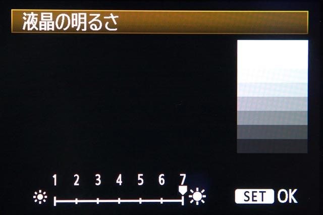 <b>ライブビューでピントを合わせる場合は、まず背面モニター画面の明るさを最大にする。</b>