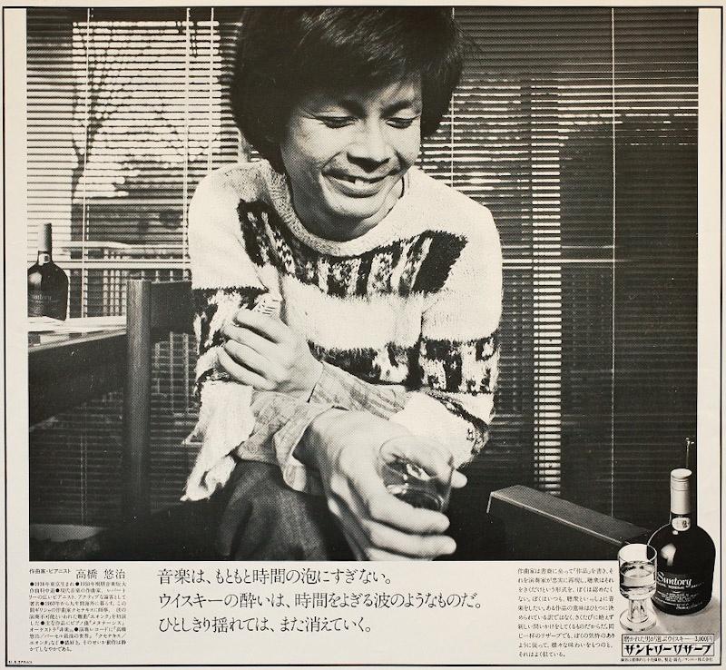 <b>サントリー・リザーブ新聞広告 (c) Tamura Akihide</b>