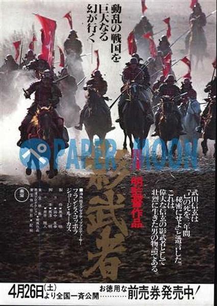 <b>映画「影武者」ポスター (c) Tamura Akihide</b>