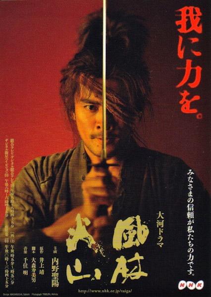 <b>NHK大河ドラマ「風林火山」ポスター (c) Tamura Akihide</b>