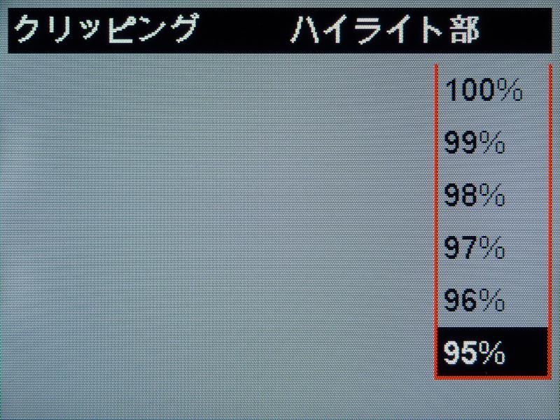 <b>ハイライト部は100%から95%まで6段階。白飛びが確認できる。</b>