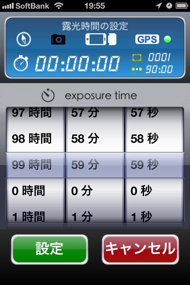 <b>露出時間の設定も可能。設定範囲は0秒から99時間59分59秒まで</b>
