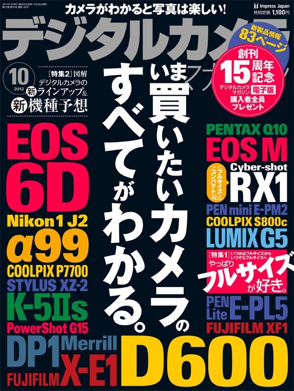 <b>月刊誌「デジタルカメラマガジン2012年10月号」(9月20日発売、1,100円)</b>