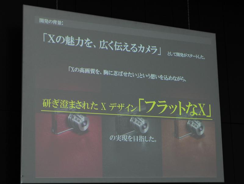 <b>FUJIFILM X-E1でXシリーズの魅力を広く伝えたいとする</b>