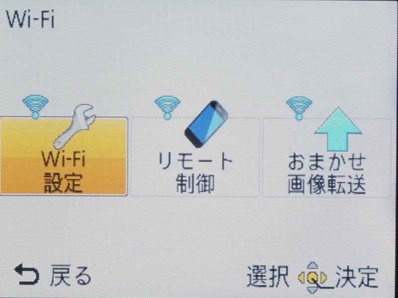 <b>Wi-Fiボタンを押すと表示されるWi-Fi設定</b>