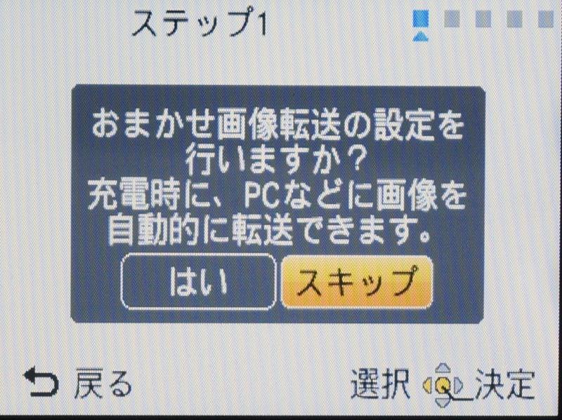 <b>Wi-Fiウィザードの設定画面。不要な設定はスキップできる</b>