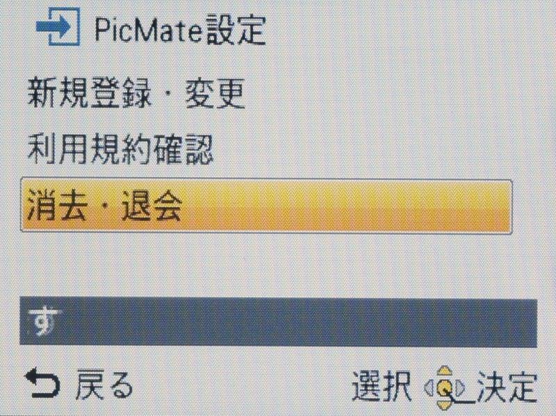 <b>PicMateの設定画面</b>