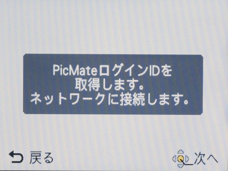 <b>PicMateのアカウント取得にはネットワーク接続が必要</b>