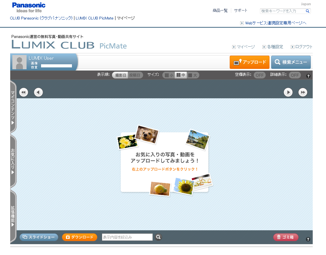 <b>LUMIX CLUB PicMateのホーム画面</b>