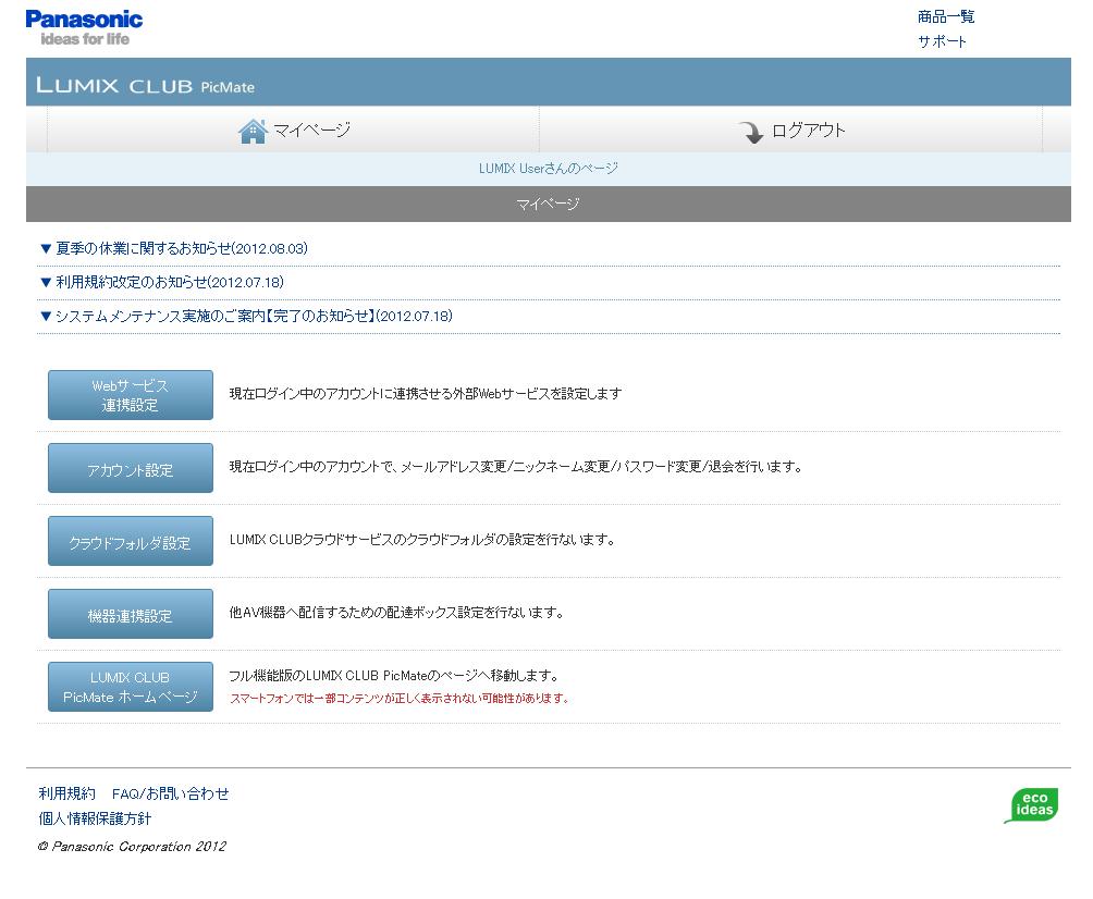 <b>Webサービスの連携設定画面</b>