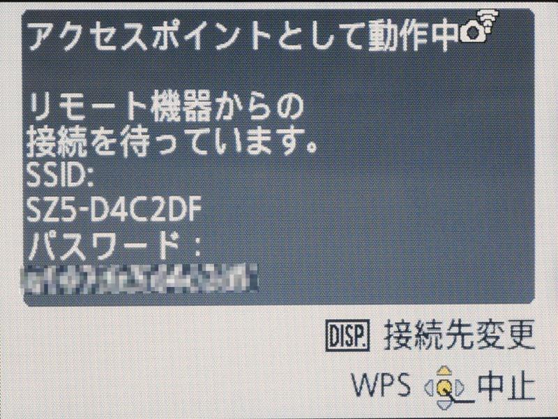 <b>「リモート制御」を選択するとアクセスポイントの接続情報を表示。WPAパスワードは任意に変更も可能</b>