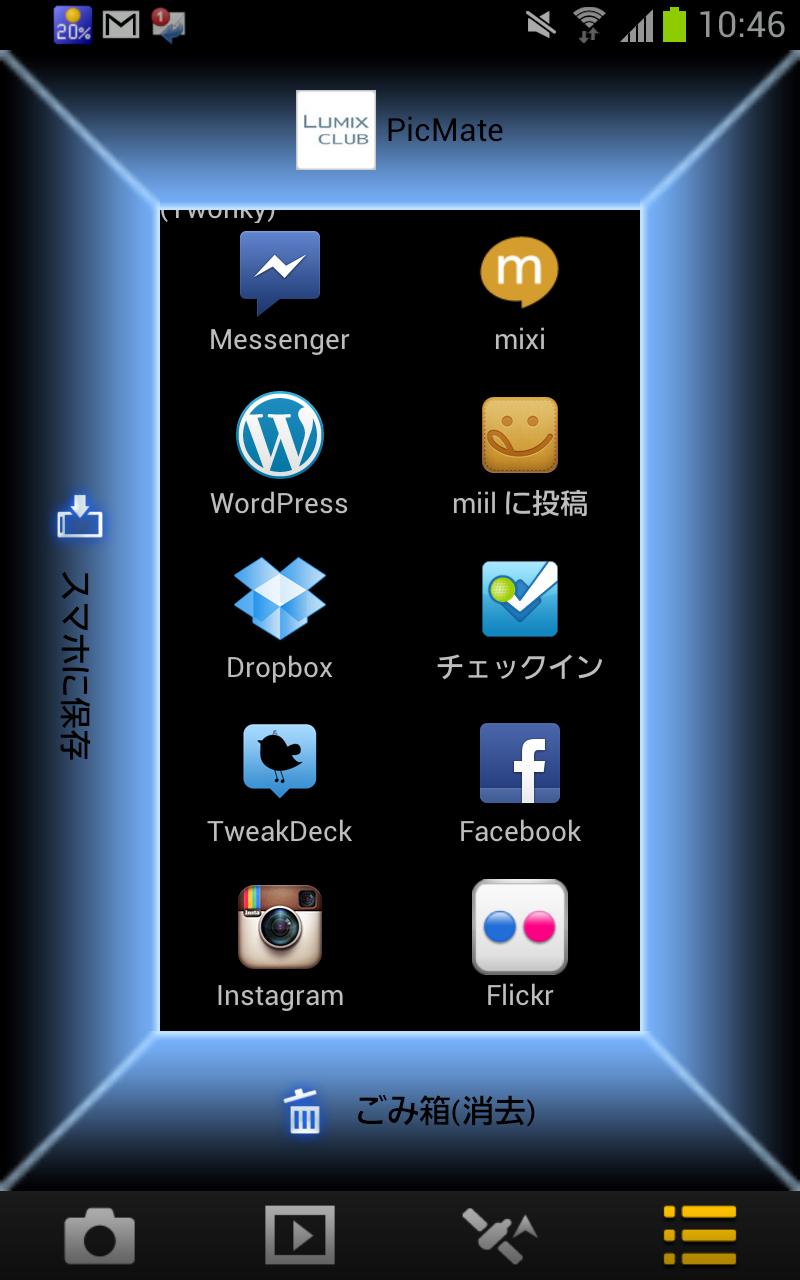 <b>Androidの場合はインテント連携できるアプリをピクトジャンプに設定できる</b>