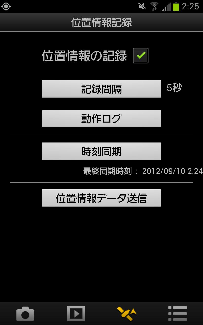 <b>スマートフォンで取得した位置情報をDMC-SZ5に送ることができる</b>