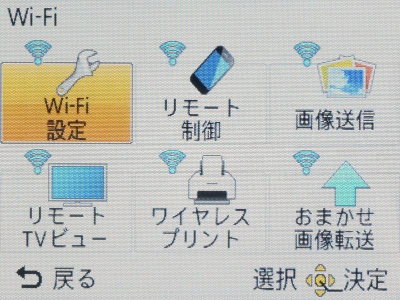 <b>DMC-SZ5からのアップロードは「画像送信」を選択</b>