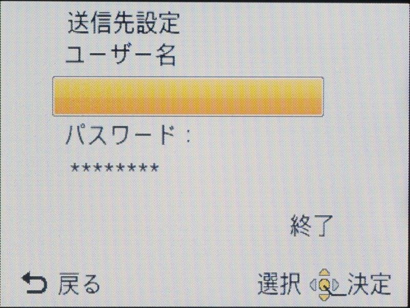 <b>PCへの送信はPCログイン時に必要なIDとパスワードを入力</b>