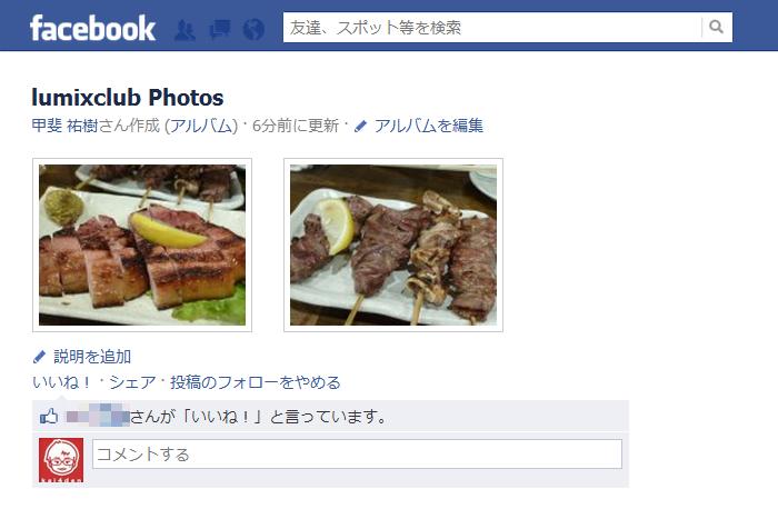 <b>Facebookへの投稿は専用アルバムに行なわれる</b>