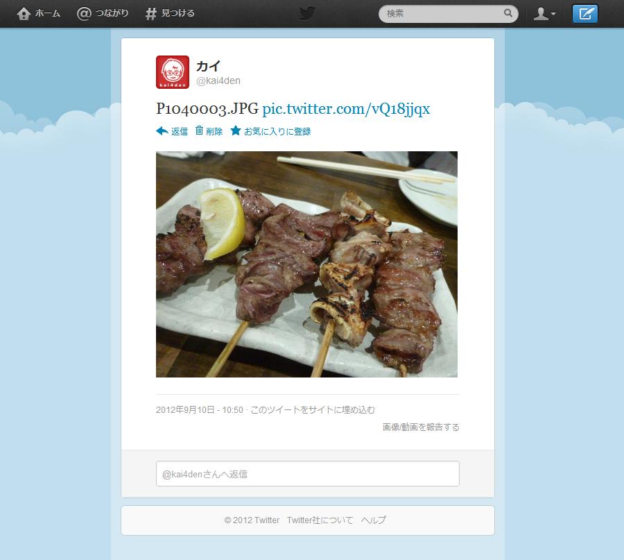 <b>Twitterは画像ごと投稿を行なう</b>