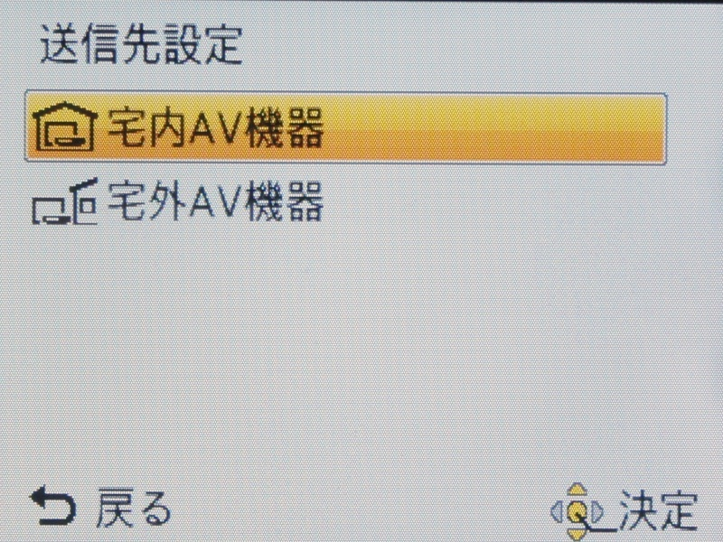 <b>宅内AV機器はホームネットワーク、宅外AV機器はインターネット経由で他の家庭にあるパナソニック製DLNA機器に送信できる</b>
